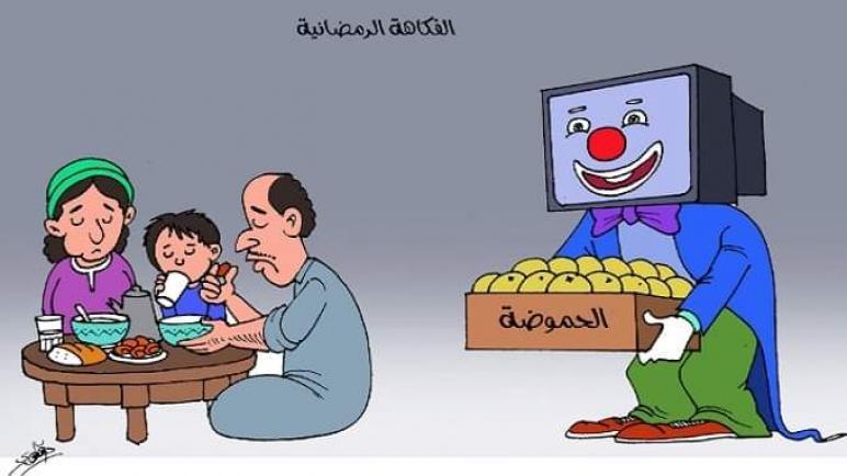 """""""في غياب الإبداع..نحن المغاربة الذين """"فرض"""" عليهم متابعة """"حموضة"""" رمضان!"""""""