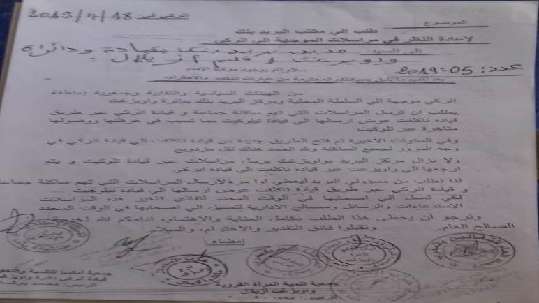 أنركي.. أزيلال تفاديا لتأخير المراسلات جمعيات تطالب البريد بنك بتغيير مسار نقلها