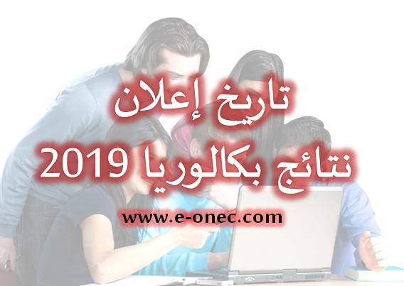 تاريخ الإعلان عن نتائج باك 2019