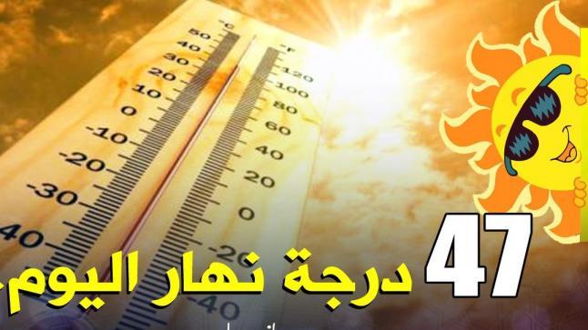 درجة حرارة مرتفعة تصل ل47 درجة بهذه المناطق اليوم الأربعاء