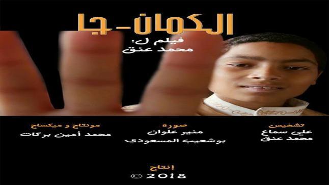 """""""الكمان ـ جا"""" لمحمد عنق من خريبكة يتوج بجائزة الإخراج بمهرجان """"فرصتي"""" بطنجة"""