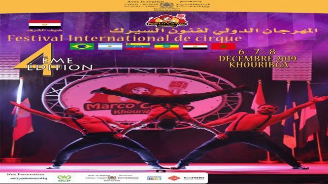 خريبكة..فرق عالمية تشارك في المهرجان الدولي الرابع لفنون السيرك