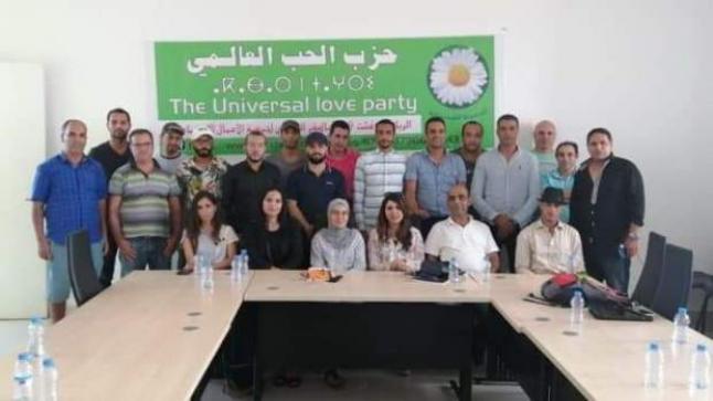 """شباب مغاربة يطلقون حزب """"الحب العالمي"""""""
