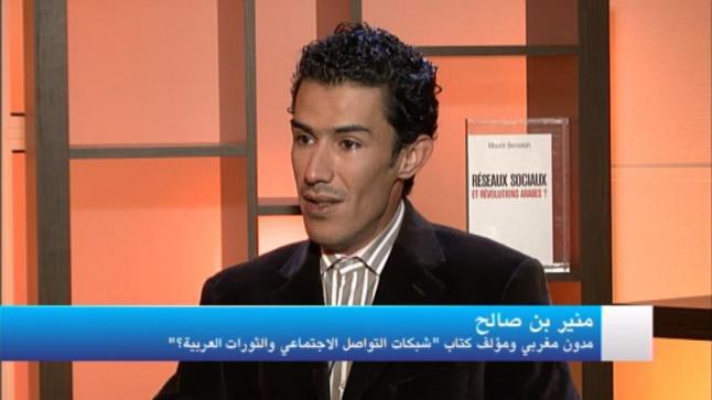 تعيين منير بنصالح أمينا عاما للمجلس الوطني لحقوق الإنسان خلفا للصبار