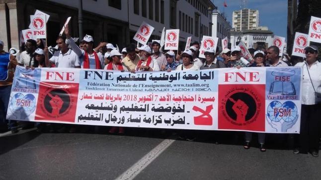 فساد وصفقات مشبوهة بالتعليم تُخرج نقابة للاحتجاج الاثنين ببني ملال