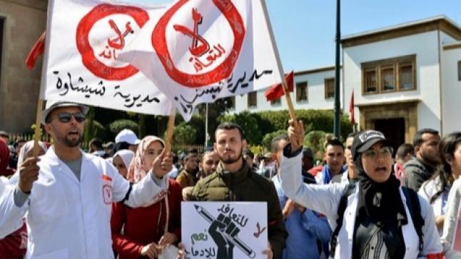 أساتذة  «التعاقد» يعودون من جديد للاحتجاج و يخرجون في «مسيرة الوفاء» بمراكش
