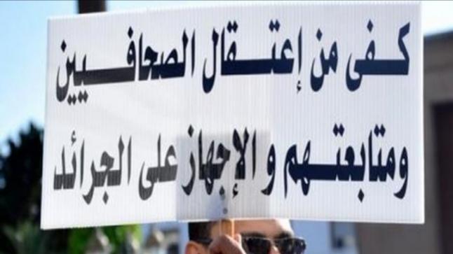 صحافيون يدعون لتأسيس جبهة للتصدي لصحافة التشهير بالمغرب