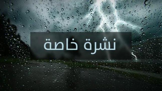 نشرة خاصة: أمطار قوية وتساقطات ثلجية ابتداءا من اليوم الاثنين