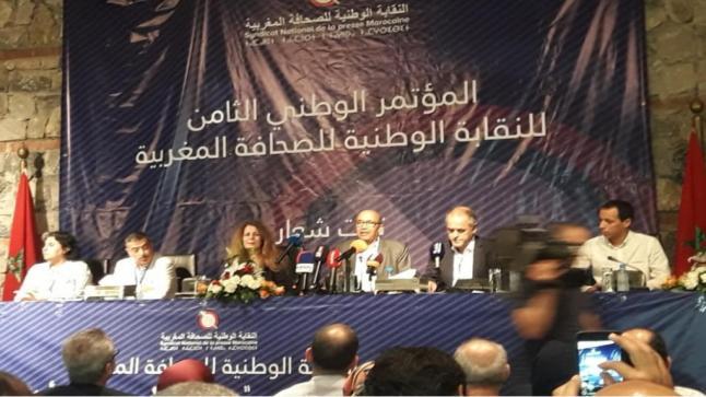 مراكش..إنطلاق أشغال المؤتمر الوطني للنقابة الوطنية للصحافة المغربية