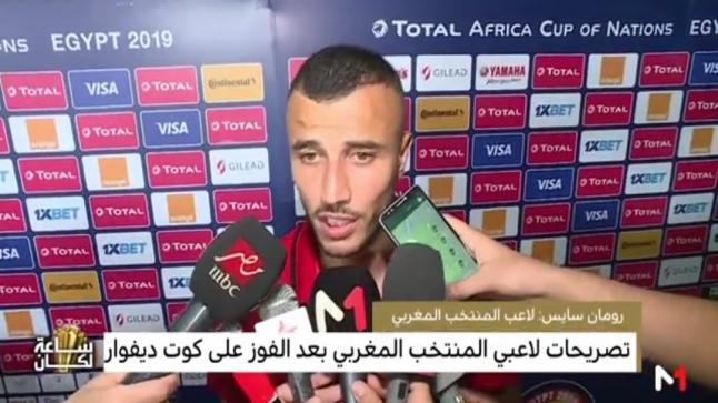 بالفيديو…تصريحات لاعبي المنتخب بعد الفوز على كوت ديفوار