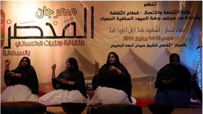 """السمارة..انطلاق فعاليات مهرجان """"المحصر للثقافة والتراث الحساني"""""""