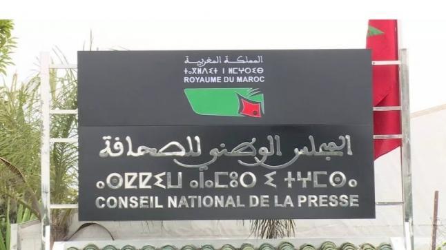 افتتاح مقر المجلس الوطني للصحافة