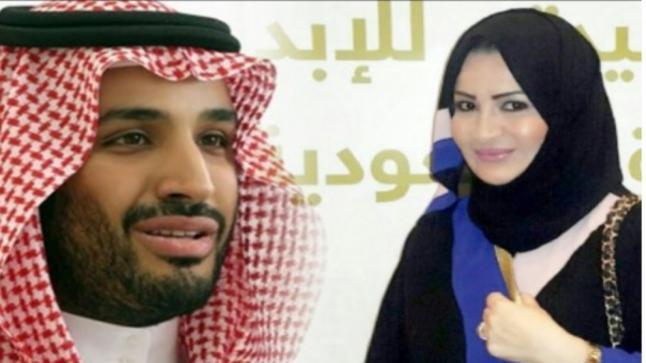السجن مع وقف التنفيذ لابنة الملك سلمان بن عبد العزيز