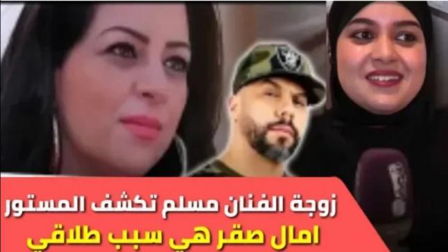 """زوجة الرابور """"مسلم"""" السابقة تخرج عن صمتها وتكشف عن المستور """"امال صقر دمرت حياتي وأسرتي"""