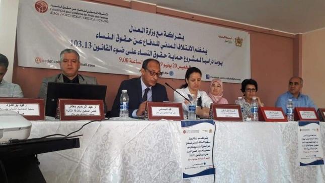 فعاليات حقوقية ومدنية تنظم يوما دراسيا حول حماية حقوق النساء على ضوء القانون 103.13″
