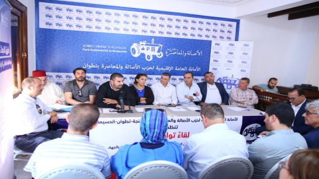 أعضاء المجلس الوطني للبام بجهة طنجة يؤكدون بأن تشبتهم بشرعية المؤسسات لن يتزحزح