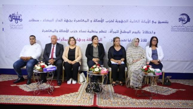 منظمة النساء تناقش المناصفة ورهان الديمقراطية