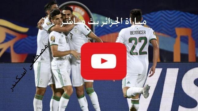 بث مباشر … الجزائر VS ساحل العاج (كان 2019)