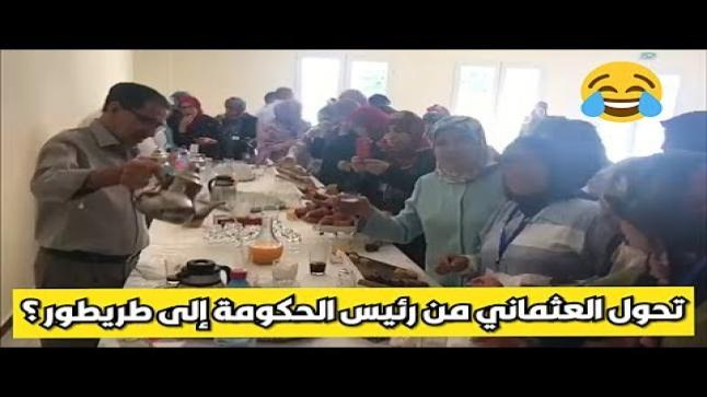 العثماني يسكب الشاي لمناضلات حزبه (فيديو)