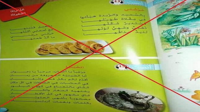 """وزارة «أمزازي» تخرج عن صمتها بخصوص شعر """"حرشتي"""" و""""الصينية"""" بالمقررات الدراسية"""